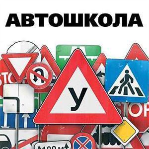 Автошколы Невельска