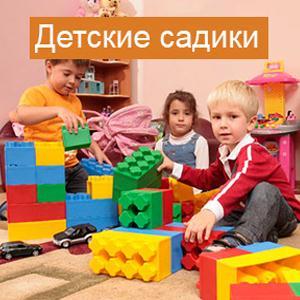 Детские сады Невельска