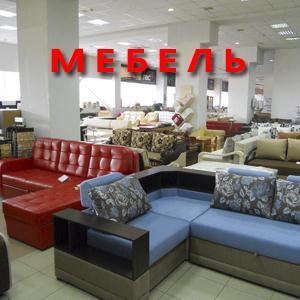 Магазины мебели Невельска