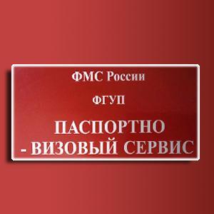 Паспортно-визовые службы Невельска