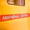 Аварийные службы в Невельске