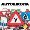 Автошколы в Невельске