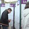 Центры занятости в Невельске