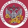 Налоговые инспекции, службы в Невельске