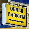 Обмен валют в Невельске
