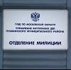 Отделения полиции в Невельске