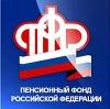 Пенсионные фонды в Невельске