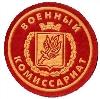 Военкоматы, комиссариаты в Невельске