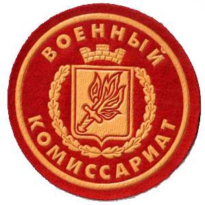 Военкоматы, комиссариаты Невельска
