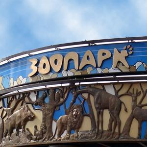 Зоопарки Невельска